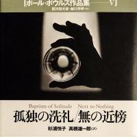 ポール・ボウルズ『孤独の洗礼/無の近傍』