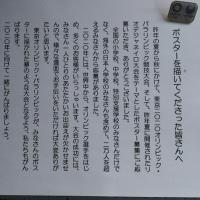 東京2020年オリンピック・パラリンピック競技大会ポスター