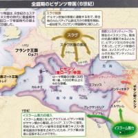 世界史(東ローマ帝国)