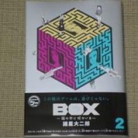 BOX~箱の中に何かいる~2