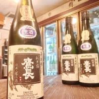 『2017鷹長(タカチョウ) 菩提元(ボダイモト) 純米酒(生)』
