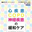 2017.6.27 緩和ケア~心疾患COPD神経疾患の緩和ケア~