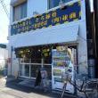 (肉)並商<その6> (千葉市中央区)