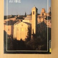 『よくわかる 新約聖書の世界と歴史』 山口雅弘