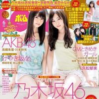 ボム! 2017年6月号 雑誌 予約情報 表紙:齋藤飛鳥・星野みなみ(乃木坂46)