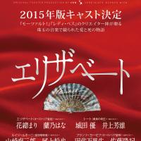 2015年6月~8月公演『エリザベート』の主要キャストを発表!