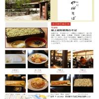 今日は江戸の気分、蕎麦と甘味。「神田藪蕎麦」で蕎麦を楽しむ。