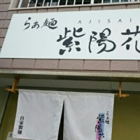 らぁ麺紫陽花(名古屋市中川区)