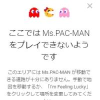 パックマン