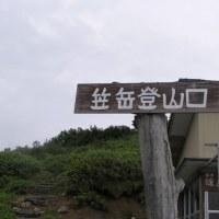 03:笠ケ岳≪志賀高原≫