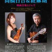 高橋百合&経麻朗 映画音楽とジャズ!
