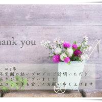 今年も ありがとうございました