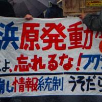 1月22日は、関電本店 包囲 全国集会へ