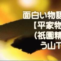 [平家物語](祇園精舎)[面白い物語]その3【う山TV】