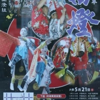 燕市戸隠神社春季例大祭 2017