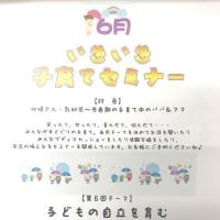 いきいき子育てセミナー【開催案内】