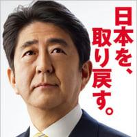 ◯◯から 日本を取り戻すこと…