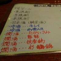 広島の日本酒の聖地@いぶしぎん
