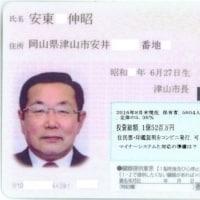 コンビニで所得課税証明書もマイナンバーカードで発行(津山市 10月導入)