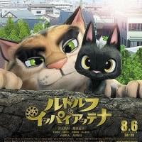 「ルドルフとイッパイアッテナ」、子猫の成長物語です!