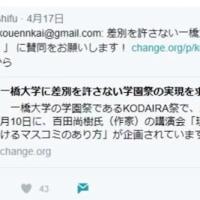 反日の「民族教育」…「革命戦士」を命じる北朝鮮の学校がなぜ日本に?当たり前の疑問から取材は始まった。プラス百田氏後援会中止について。