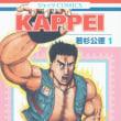 『KAPPEI』第一巻/若杉 公徳