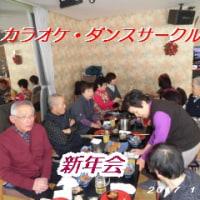 カラオケ・ダンスサークル新年会