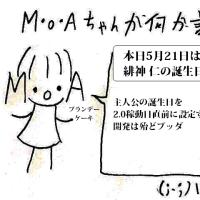 M・o・Aちゃんによる代理更新(その126)