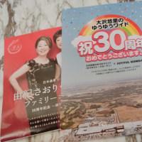 ゆうゆうワイド ・・30年記念会