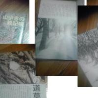 山歩きの雑記帳(2015 春の号)