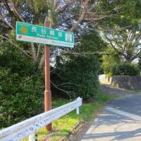 23 六ヶ岳(339m:福岡県若宮市)登山  長谷観音を目指して