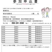 岐阜県医労連第11回介護セミナー