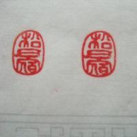 「てんてこ篆刻」自分流篆刻・・・。