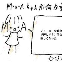 M・o・Aちゃんによる代理更新(その136)