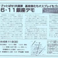 共謀罪廃案・オスプレイNO 6.11銀座デモ