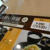 圧倒的に満足度の高い530円