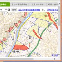 福祉施設の管理者が防災を学ぶ。山口県庁HPの土砂災害ハザードマップは、未指定の範囲は記載せず
