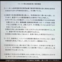 加計学園。開学工事の工期が「萩生田氏文書」通り