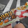 MTT(武蔵五日市から高尾山口)へ、この暑さの中、熟女がんばったw