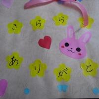 ★かわいいサプライズ★