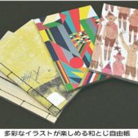 障害者ら和とじ自由帳 来月 仙台・塩釜で展示販売