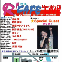 R'CAFE Monthly LIVE78✨4月22日(土)