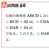 中学数学・図形問題 64 早稲田・慶応・高校入試問題