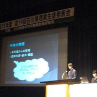 県課題研究発表会に本校情報ビジネス科3年生が参加
