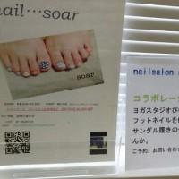 ネイルサロンsoar(ソア)さんとのコラボキャンペーン実施