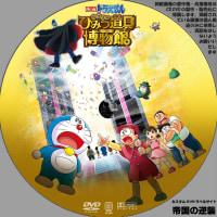 映画ドラえもん のび太のひみつ道具博物館(ミュージアム) DVDラベル