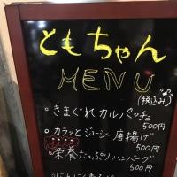 「ともちゃん日記」58