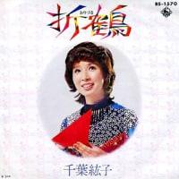 折鶴は昭和歌謡のスタンダードになって欲しい