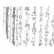 ■父親宛書状「蛤御門の変」など 3