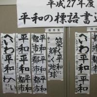 平成27年度蓮田市平和の標語書道展のご案内